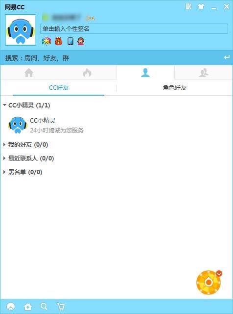 网易CC直播_图片4