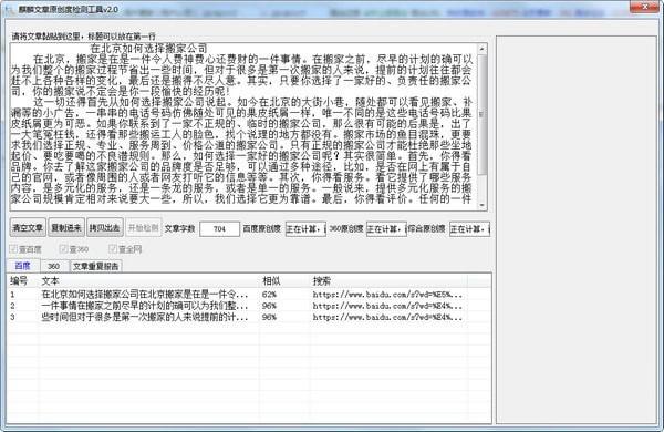 麒麟文章原创度检测工具
