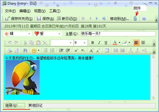 效能日记本_图片2