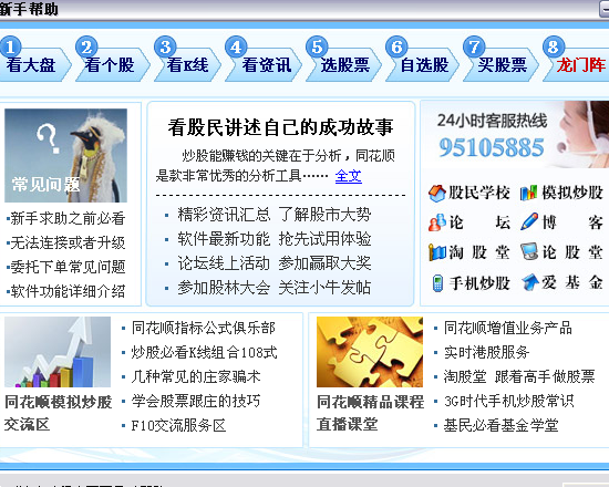同花顺_图片5