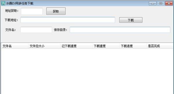水晶DJ网多任务下载bwin必赢亚洲手机登陆