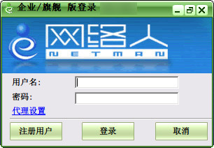 网络人远程控制软件 企业版