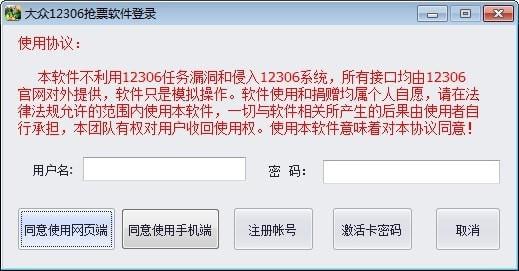 大众抢票必赢亚洲bwin988net