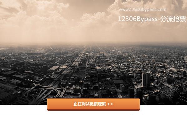 12306bypass分流抢票_图片2