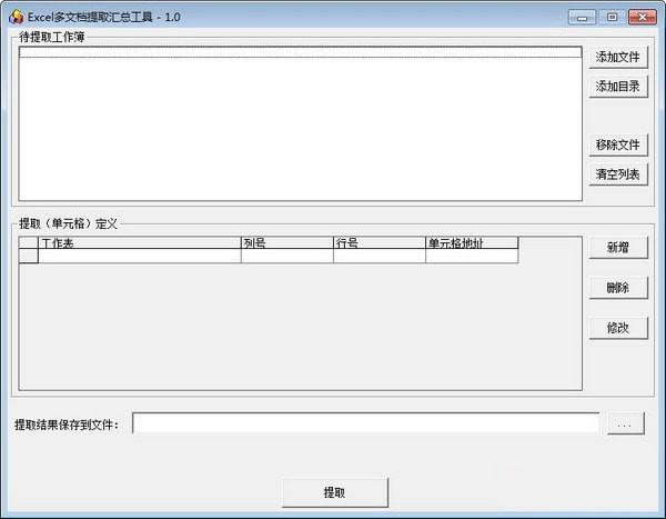 Excel多文档提取汇总bwin必赢亚洲手机登陆