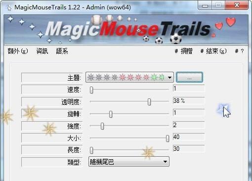 MagicMouseTrails