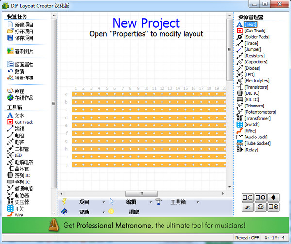 PCB布局bwin必赢亚洲手机登陆(Diy layout Creater)