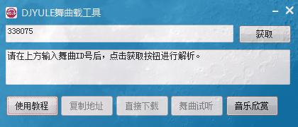 DJYULE舞曲下载bwin必赢亚洲手机登陆