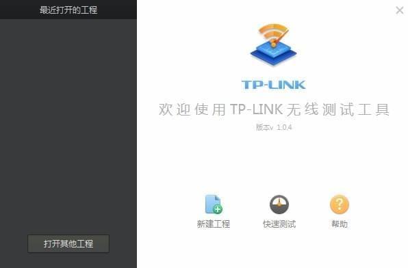 TP-LINK无线测试bwin必赢亚洲手机登陆