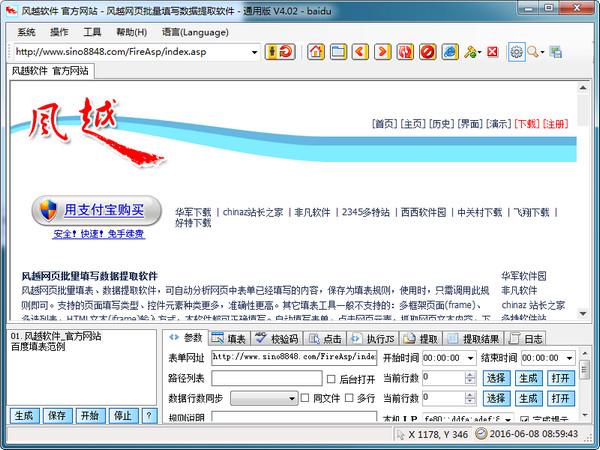 风越网页批量填写数据提取必赢亚洲bwin988net