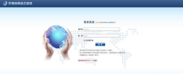 宇博OA办公系统