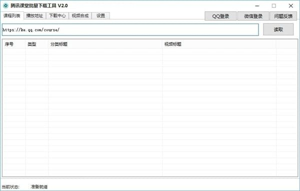 腾讯课堂批量下载bwin必赢亚洲手机登陆