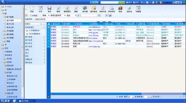 云梯端OA办公自动化系统
