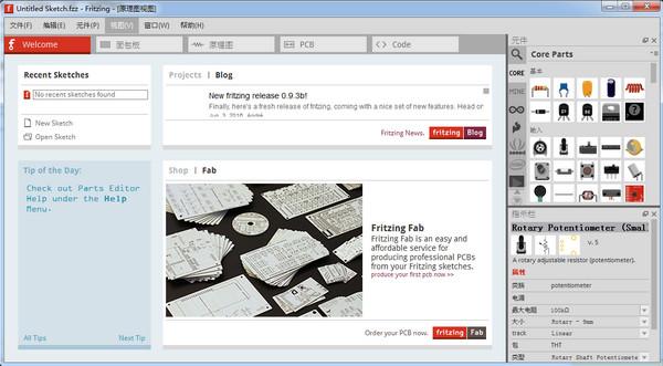 电子设计自动化必赢亚洲bwin988net(Fritzing)