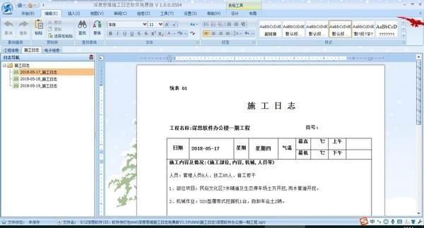 深度思维施工日志必赢亚洲bwin988net