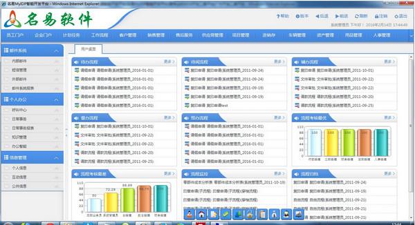 名易OA协同办公平台_图片1