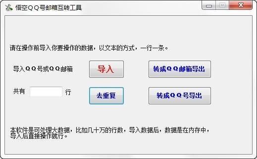 悟空QQ号邮箱互转工具