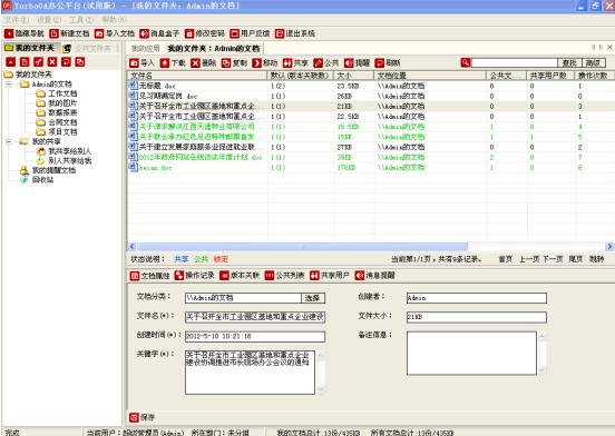TurboOA智能办公系统