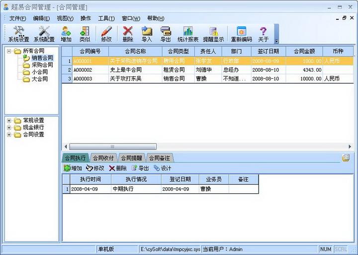 超易合同管理系统