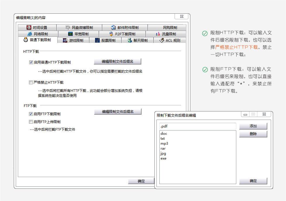 聚生网管系统局域网限速软件(标准版)