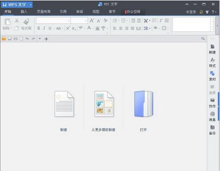 WPS Office 2013 商业版