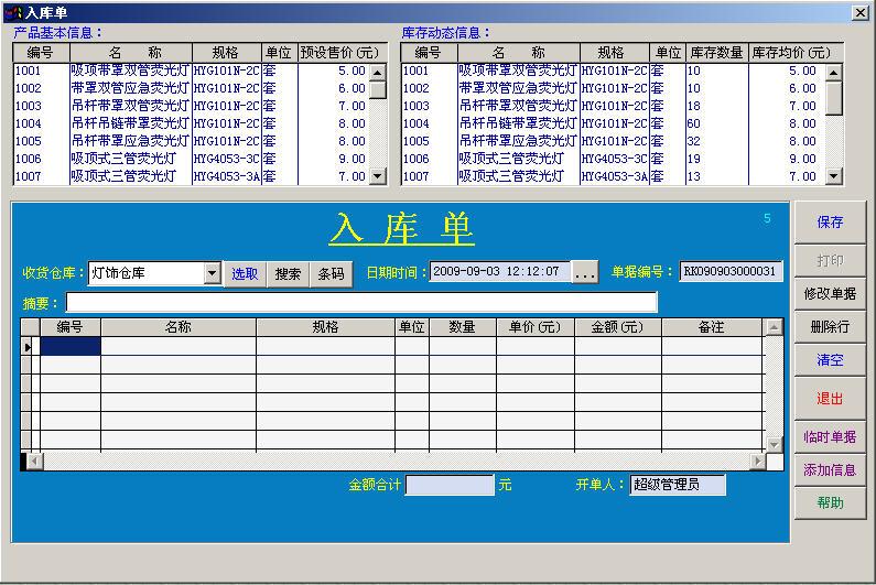 大地球仓库管理系统(无限网络版)