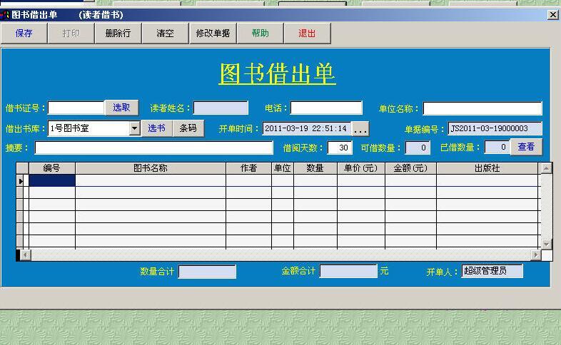 大地球图书管理系统(无限网络版)
