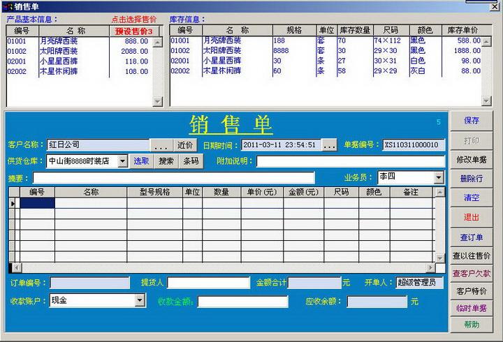 大地球服装进销存财务管理系统(无限网络版)