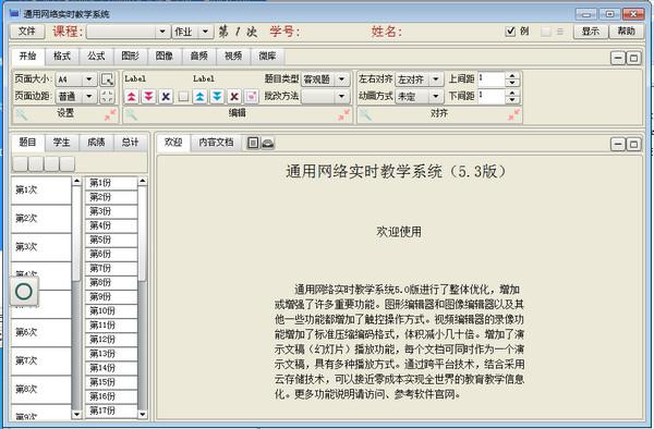 通用网络实时教学系统