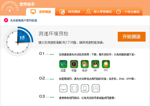上海电信宽带测速