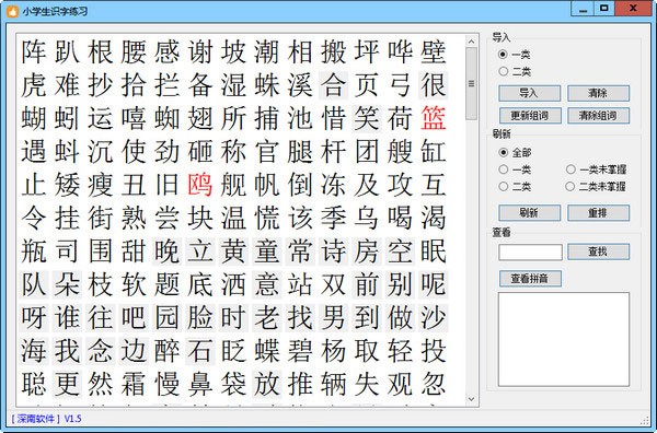 小学生识字练习必赢亚洲bwin988net