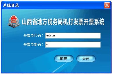 山西省地税局机打发票开票系统