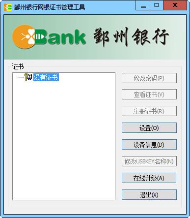 鄞州银行网银证书管理工具