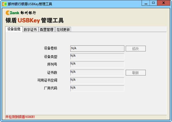 鄞州银行银盾USBKey管理工具