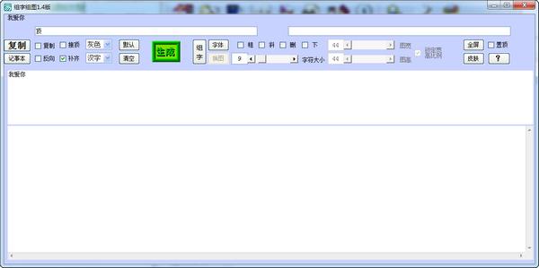 组字组图软件