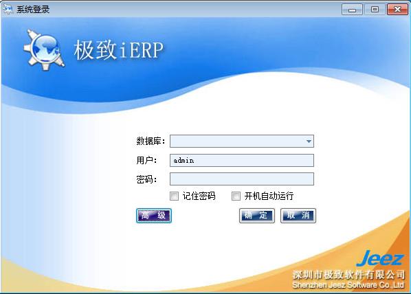 极致iERP