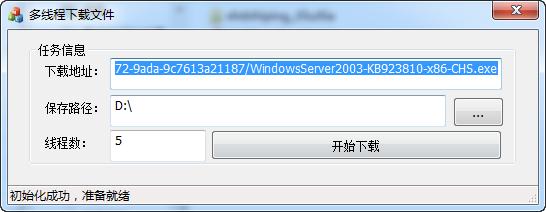 多线程下载软件