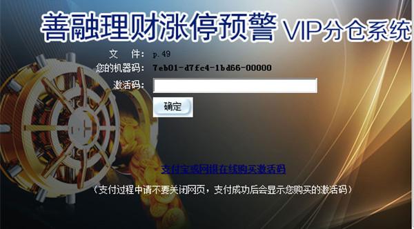 善融理财涨停预警VIP分仓系统_图片1