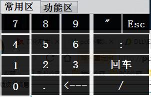 数字键屏幕键盘