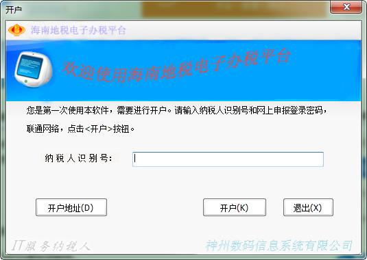 海南地税电子办税平台