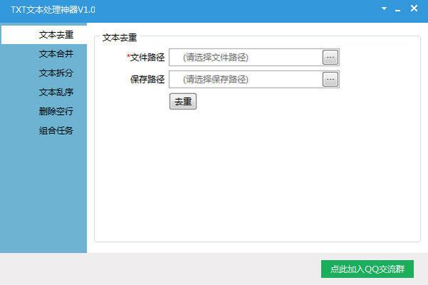 TXT文本处理工具