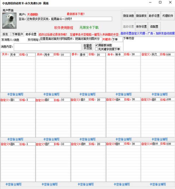 小凡微信自动发货软件