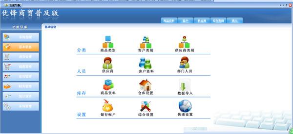 优锋商贸普及版管理软件