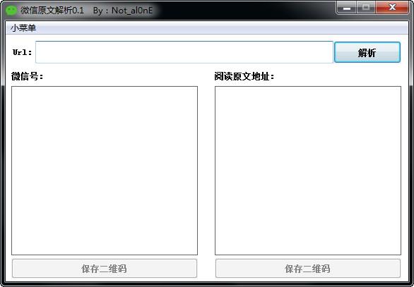 微信原文解析工具