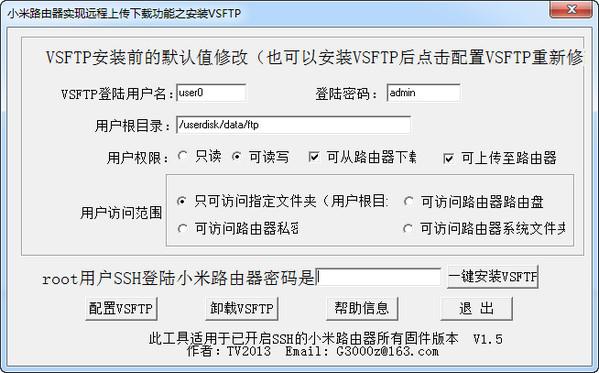 小米路由器VSFTP安装工具