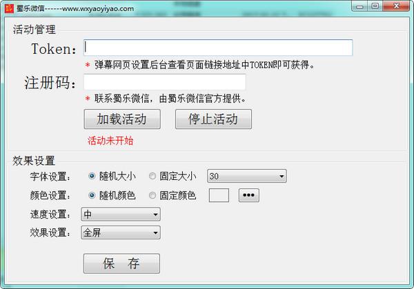 蜀乐微信弹幕软件