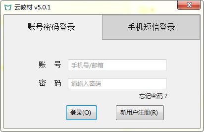 蓝墨云教材电脑版