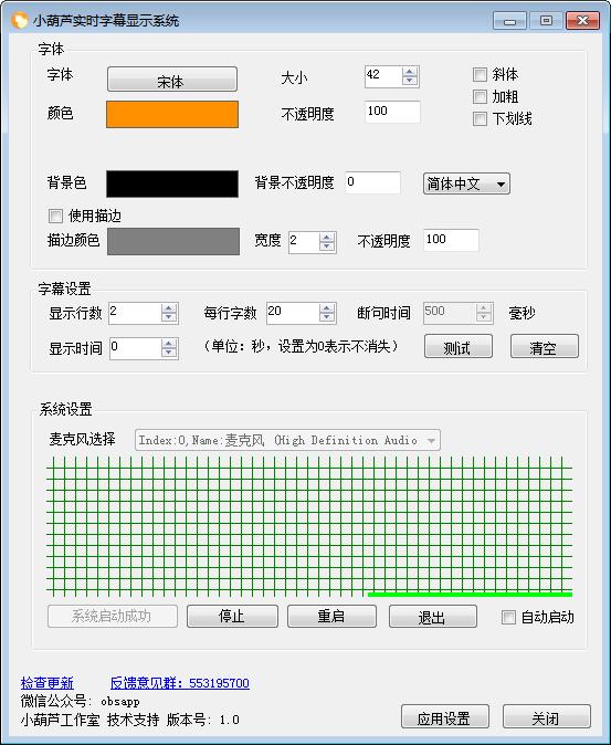 OBS实时字幕插件