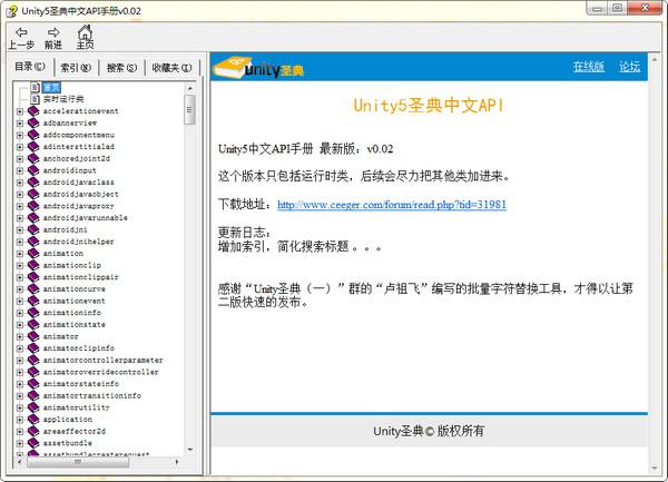 unity5圣典中文API手册