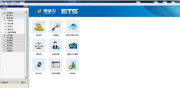 佛盛龙国际高尔夫ETS智能管理平台